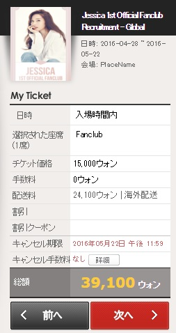 Jessica 1st Official Fanclub Recruitment Price.jpg