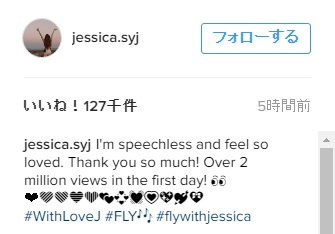 Jessica FLY MV Views Message.jpg