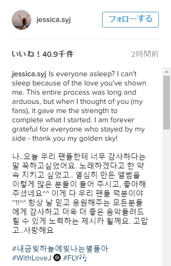 Jessica Instagram Fly Top Message.jpg