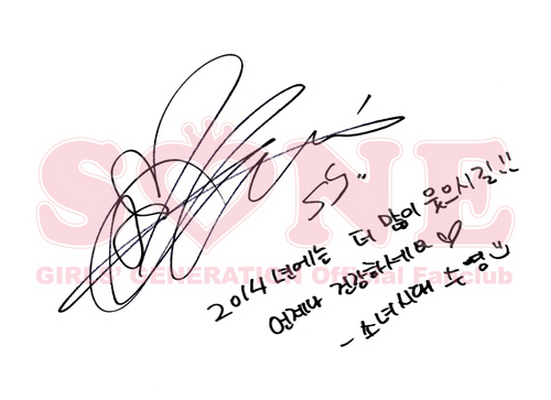 20140101_SNSD_Greetings_SooYoung.jpg